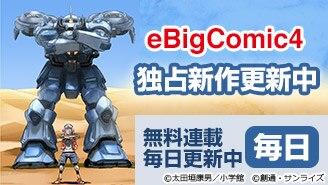 eBigComic4