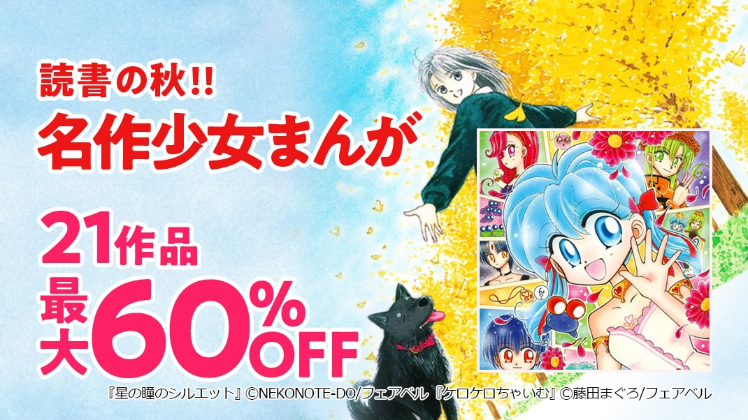 読書の秋!! 名作少女まんが21作品1巻60%OFF