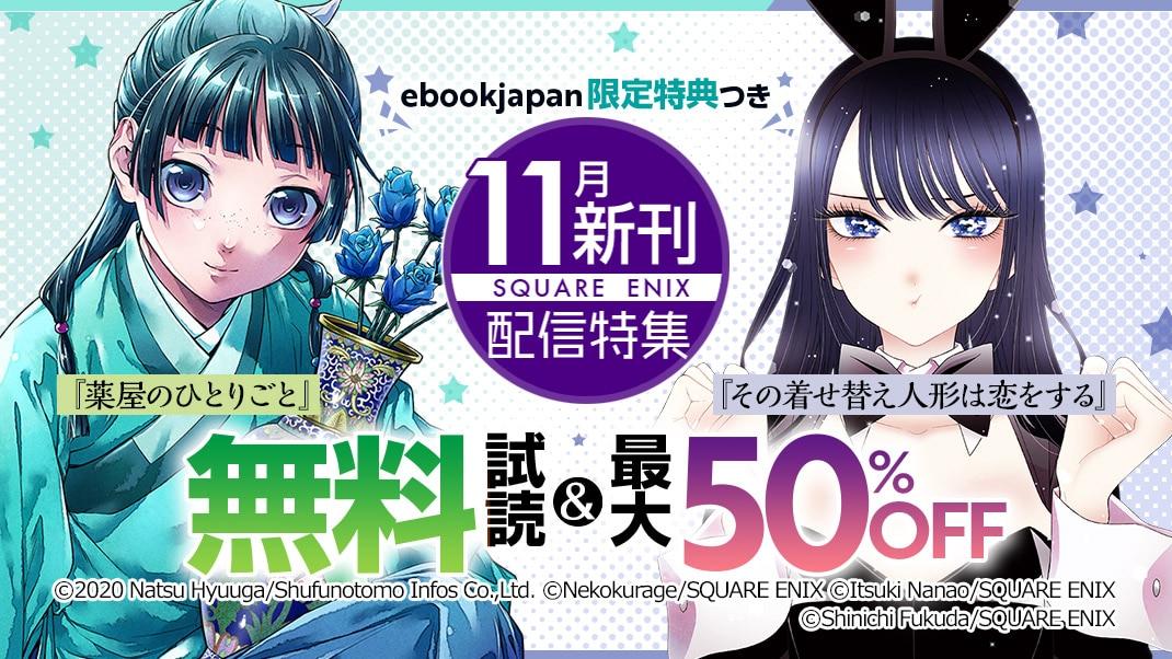 11月新刊発売特集 第2弾