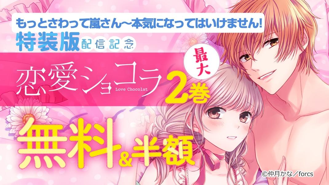 恋愛ショコラ特装版新刊配信記念