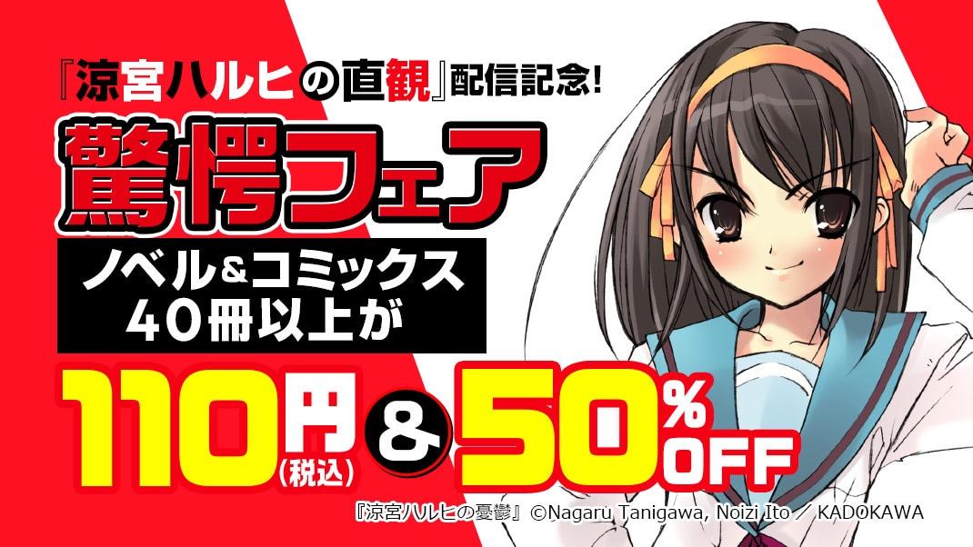 『涼宮ハルヒの直観』配信記念!驚愕の110円(税込)&50%OFFフェア