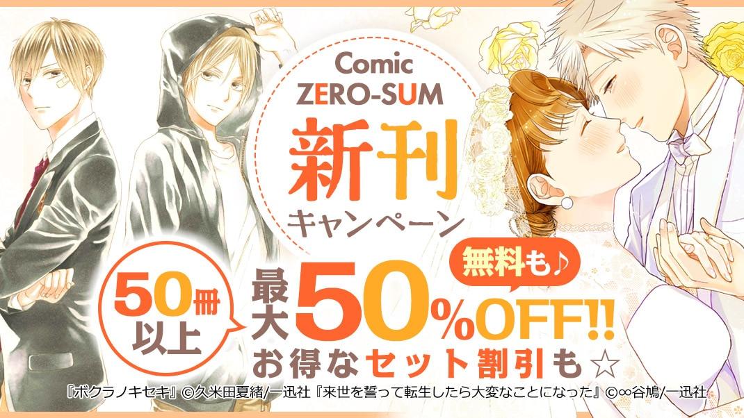 ☆Comic ZERO-SUM 新刊配信☆