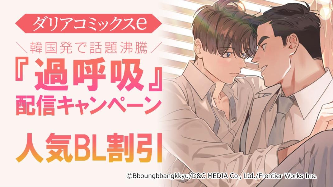 ダリアコミックスe『過呼吸』配信キャンペーン