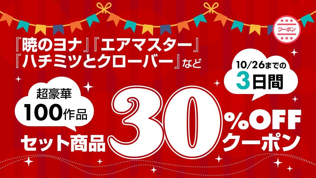 超豪華100作品! 30%OFFクーポン