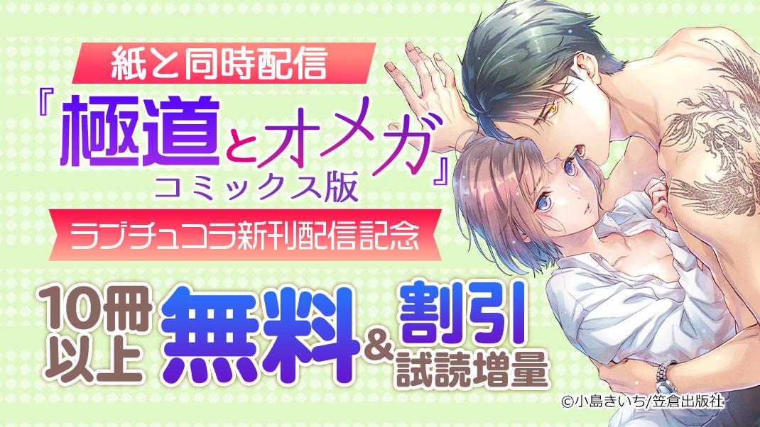 ラブチュコラ新刊配信記念!