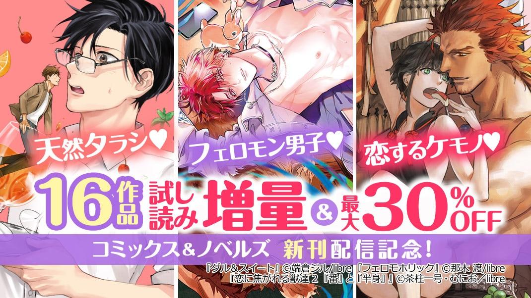 天然タラシ&フェロモン男子&恋するケモノ特集