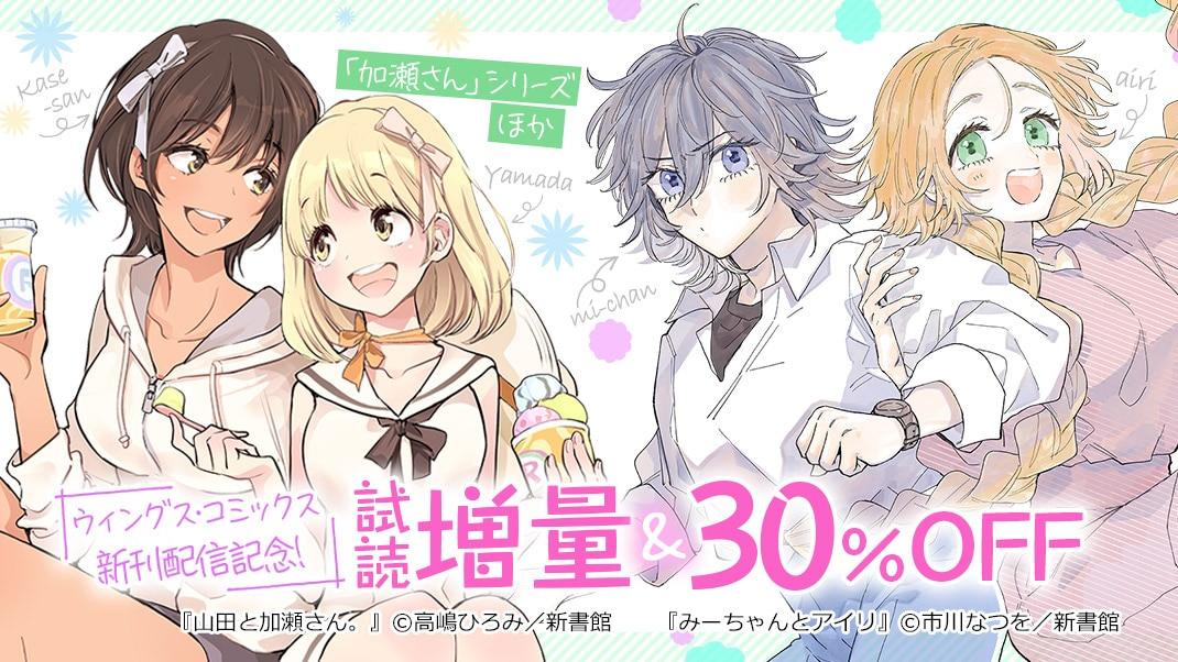 ウィングス・コミックス新刊配信記念