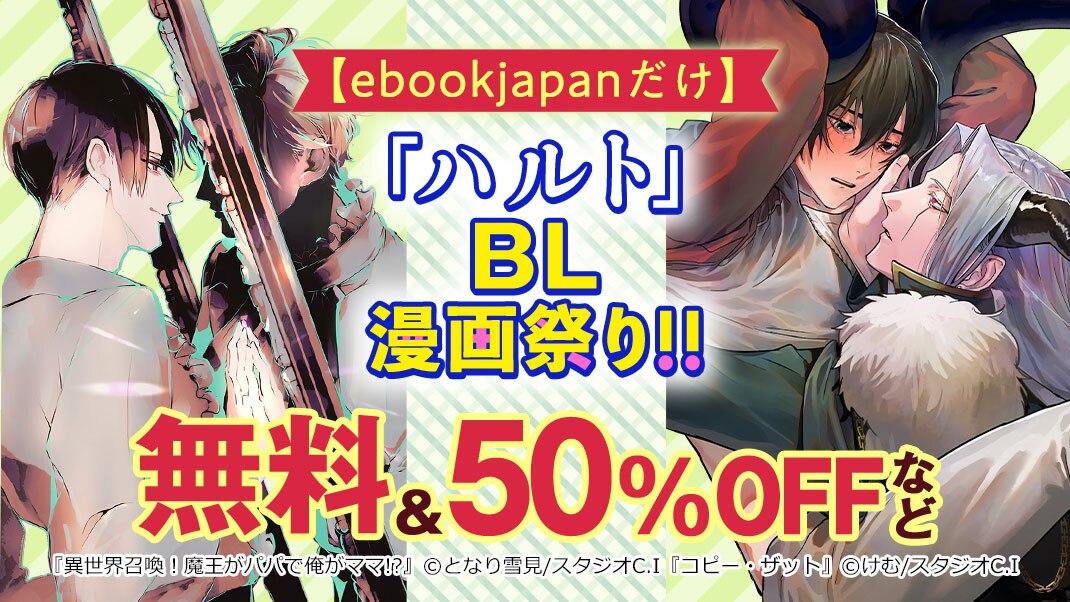 「ハルト」BL漫画祭り!!