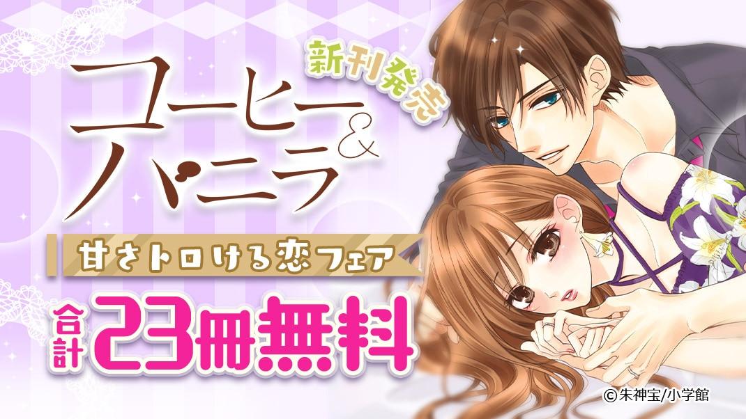 『コーヒー&バニラ』新刊発売! 甘さトロける恋フェア