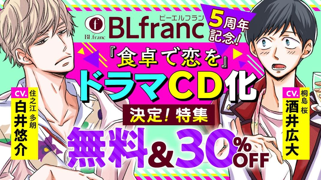 BLfranc5周年記念!ドラマCD化決定特集