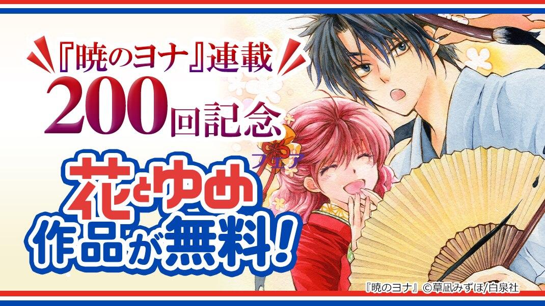 『暁のヨナ』連載200回記念!