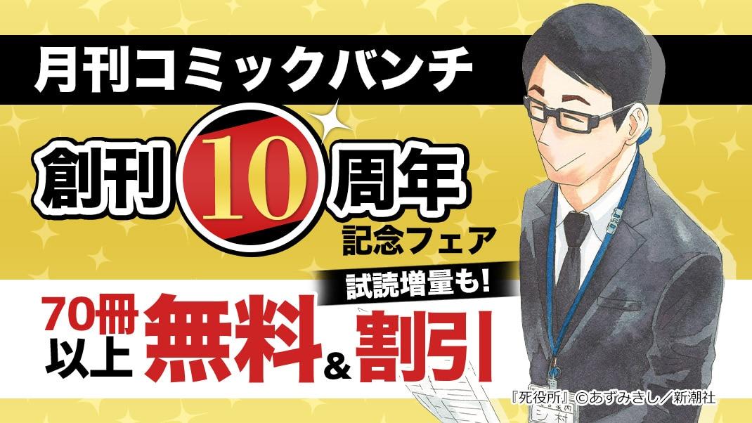 『月刊コミックバンチ』創刊10周年記念フェア