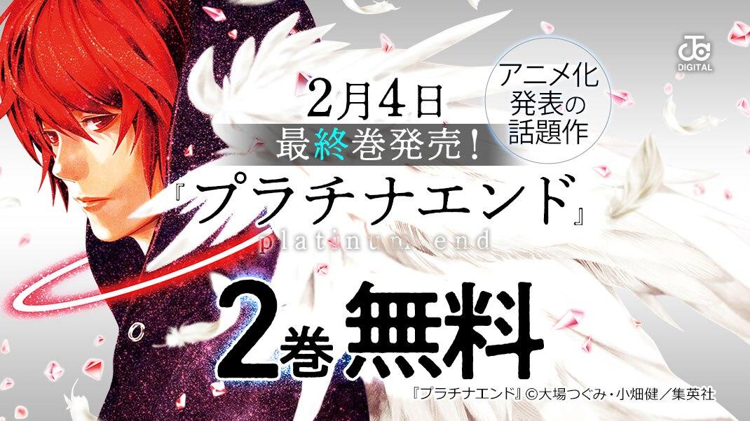 2月4日に最終巻発売!アニメ化発表の話題作『プラチナエンド』キャンペーン!