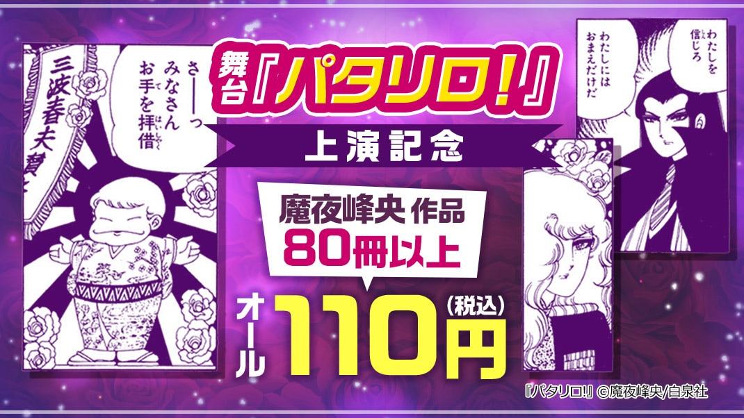 舞台上演記念!110円(税込)フェア!!