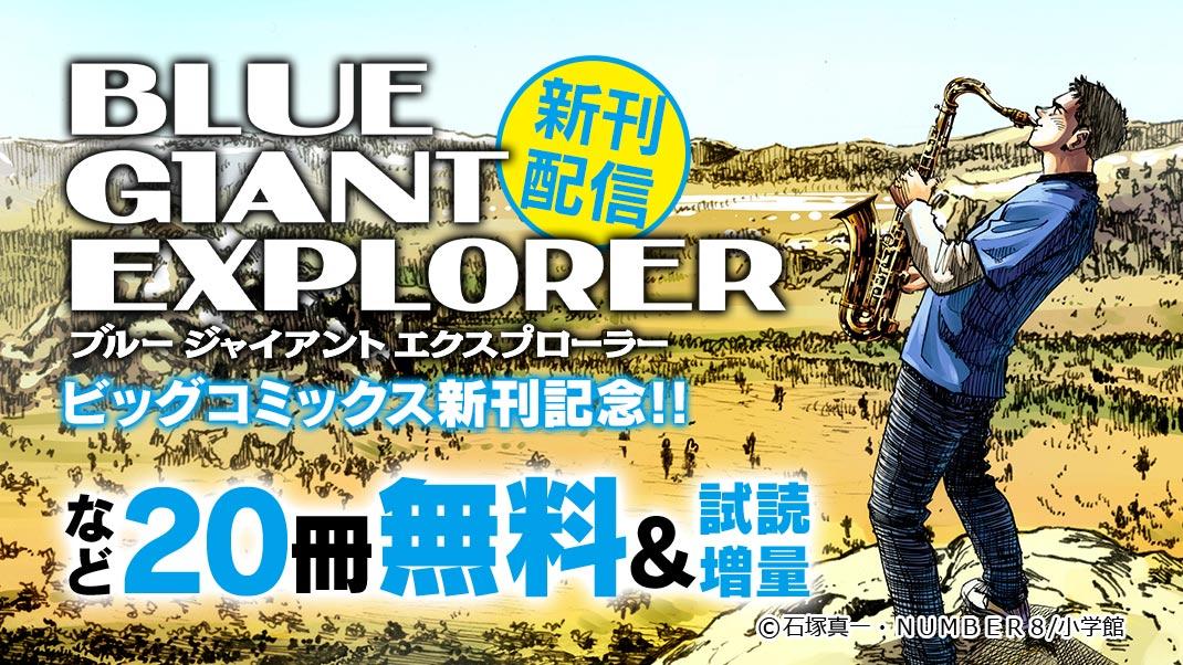 『BLUE GIANT EXPLORER』など新刊!ビッグコミックス新刊記念