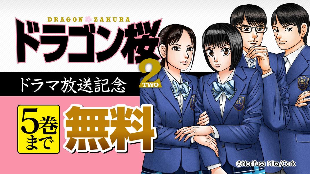 『ドラゴン桜2』ドラマ放送記念 無料キャンペーン