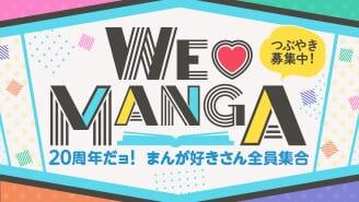 WE LOVE MANGA ~20周年だョ!全員集合~