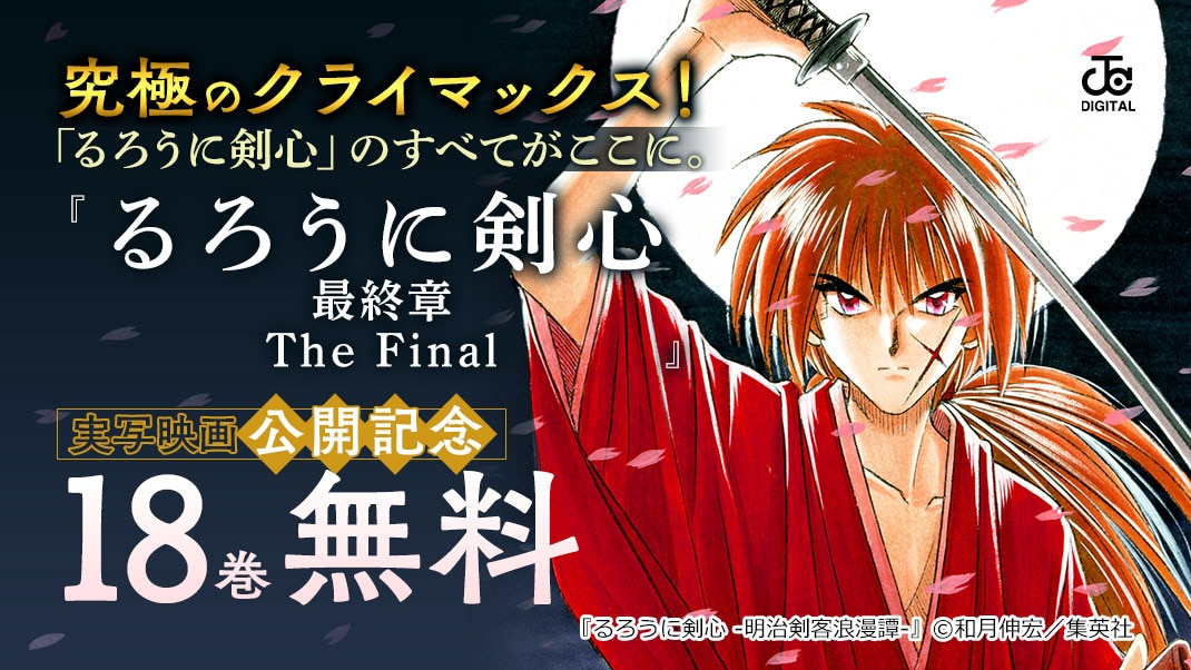『るろうに剣心 最終章 The Final』公開記念!