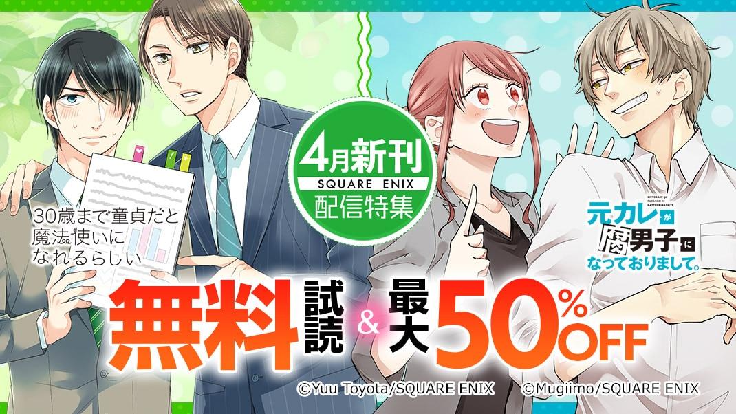 4月新刊配信特集 第2弾