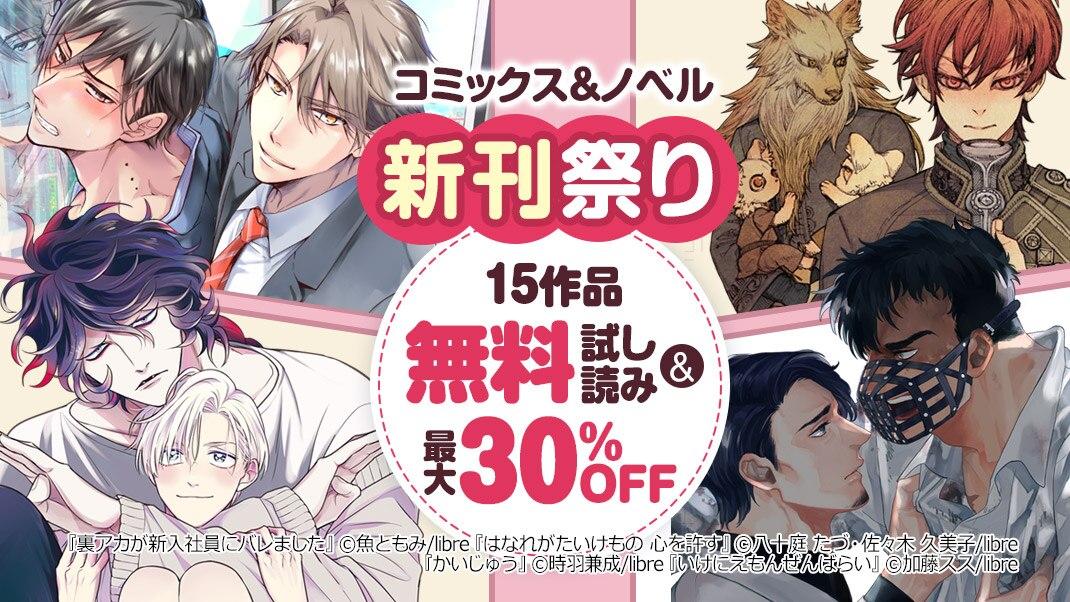 BLコミックス&ノベル 新刊祭り