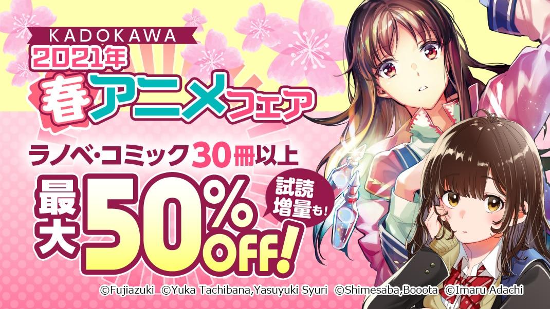 https://prod-contents-banner.akamaized.net/ebook-campaign/12699/210402_12699kadokawaharuanime_1070.jpg