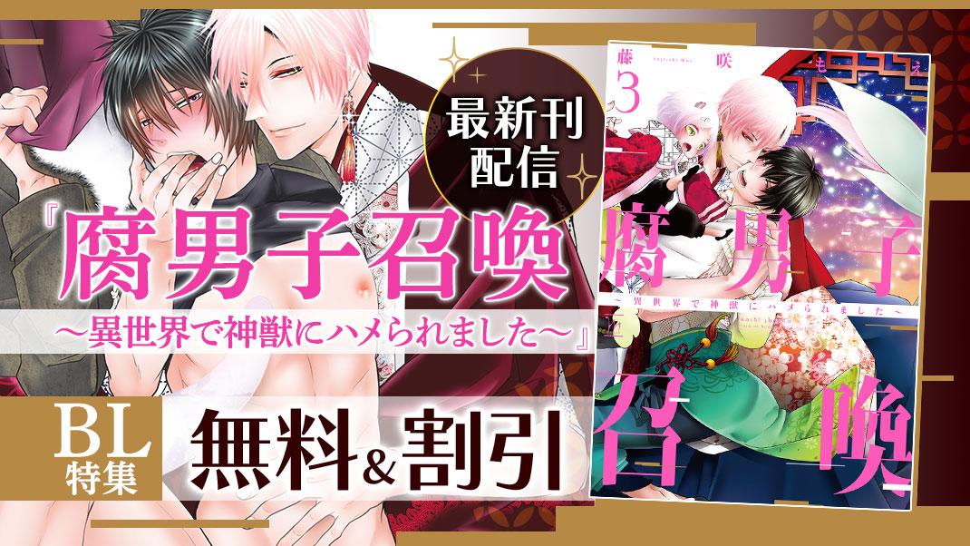 最新刊配信☆BL特集