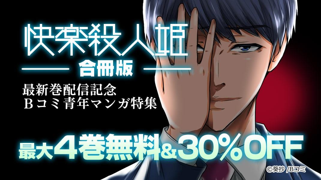 『快楽殺人姫【合冊版】』最新巻配信記念 Bコミ青年マンガ特集