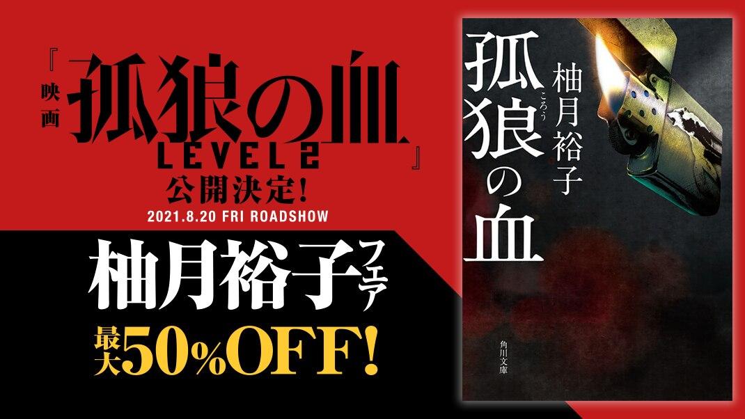 映画『孤狼の血 LEVELⅡ』公開決定! 柚月裕子フェア
