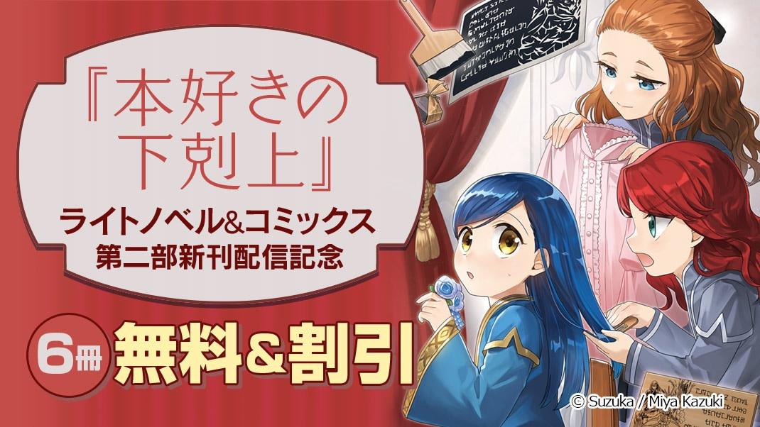 ライトノベル&コミックス 第二部 新刊配信記念キャンペーン!