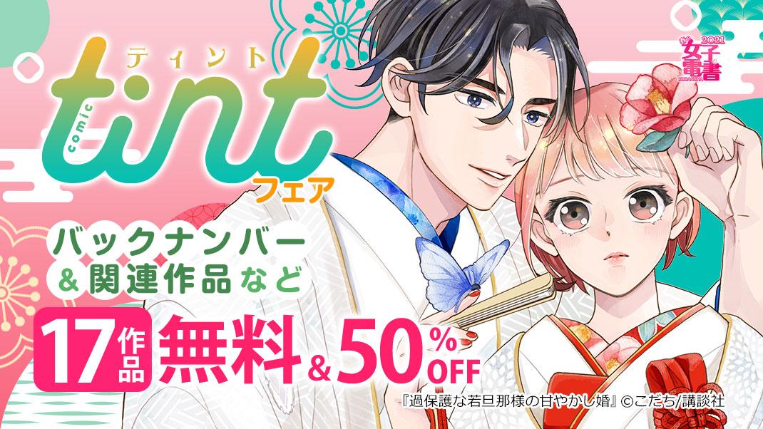 【春の女子電書】「comic tint」フェア
