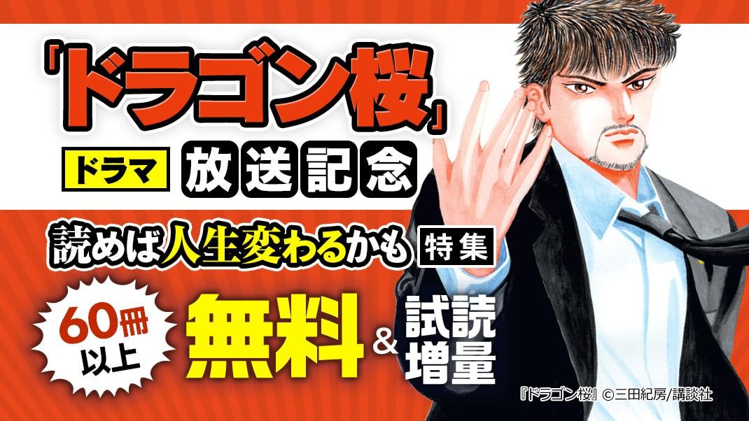 ドラマ「ドラゴン桜」放送記念!
