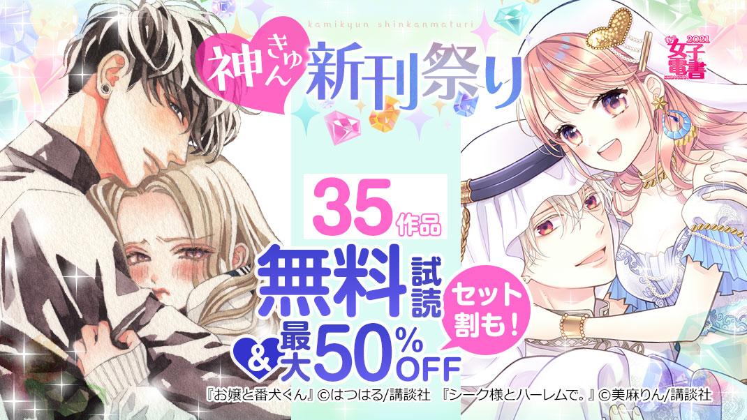 【春の女子電書】 神きゅん新刊祭り