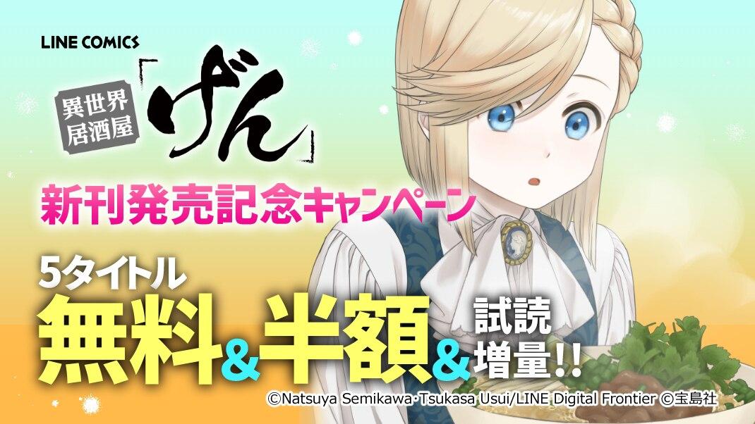 『異世界居酒屋「げん」』新刊発売キャンペーン