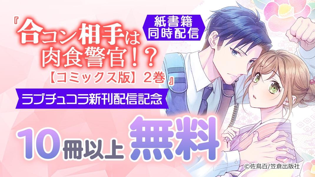 『合コン相手は肉食警官!?』紙書籍同時配信~ラブチュコラ新刊配信記念~