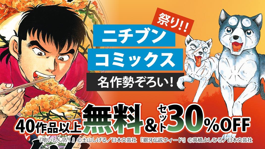 名作勢ぞろい!ニチブンコミックス祭り!!
