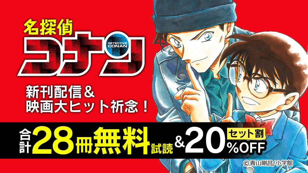 『名探偵コナン』新刊配信&映画大ヒット祈念 コナン大特集