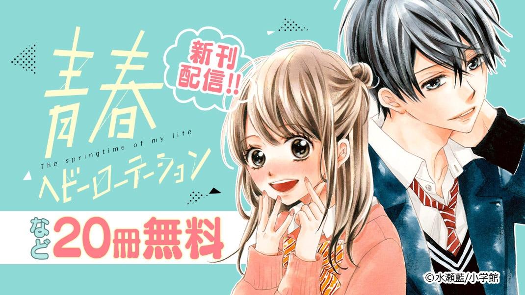 王道ラブコメ『青春ヘビーローテンション』新刊配信フェア!