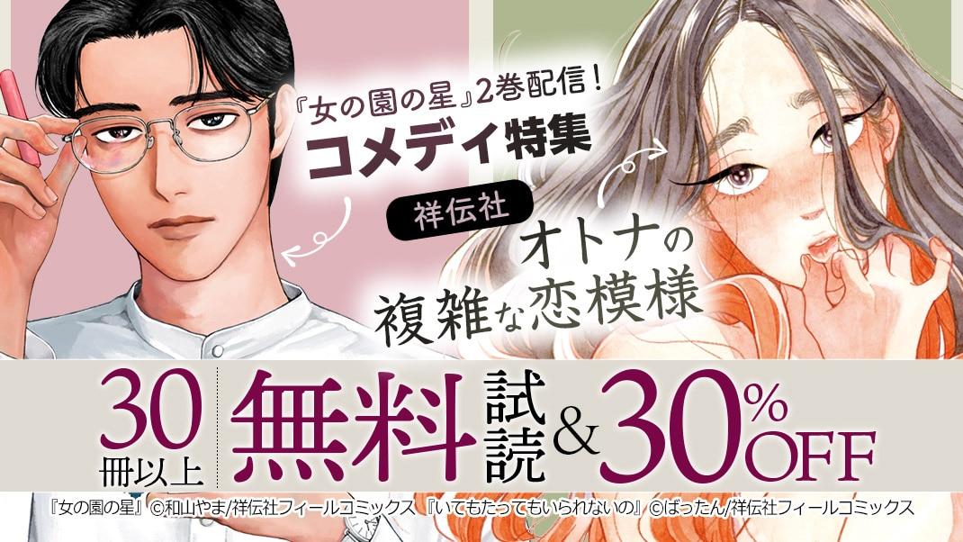 コメディ特集&オトナの複雑な恋模様特集