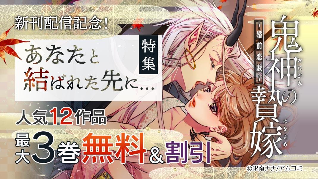 『鬼神の贄嫁~婚前恋戯~』新刊配信記念!あなたと結ばれた先に…特集!