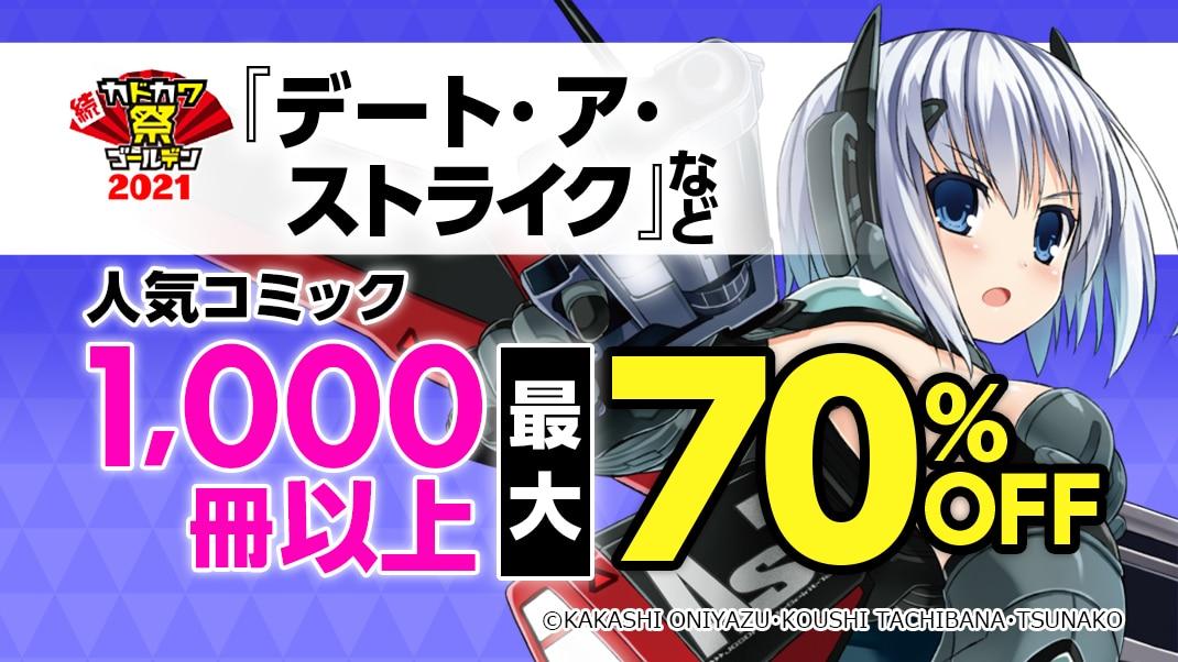 続・カドカワ祭 ゴールデン 2021(男性コミック)