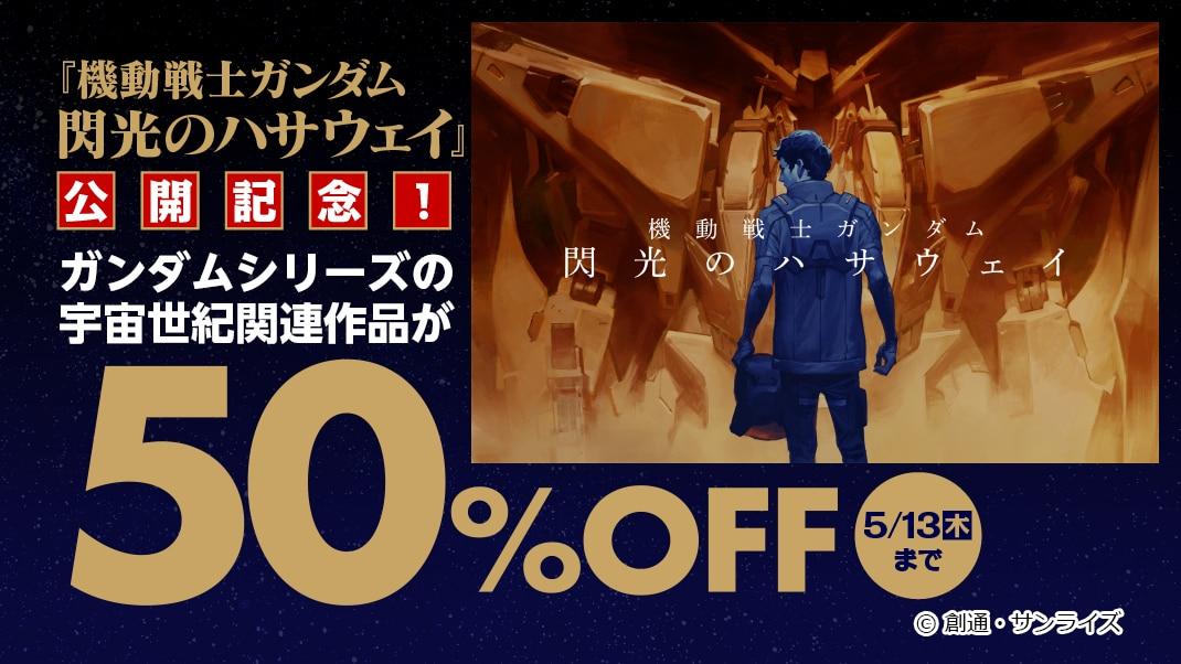 『機動戦士ガンダム 閃光のハサウェイ』公開記念ガンダム宇宙世紀フェア