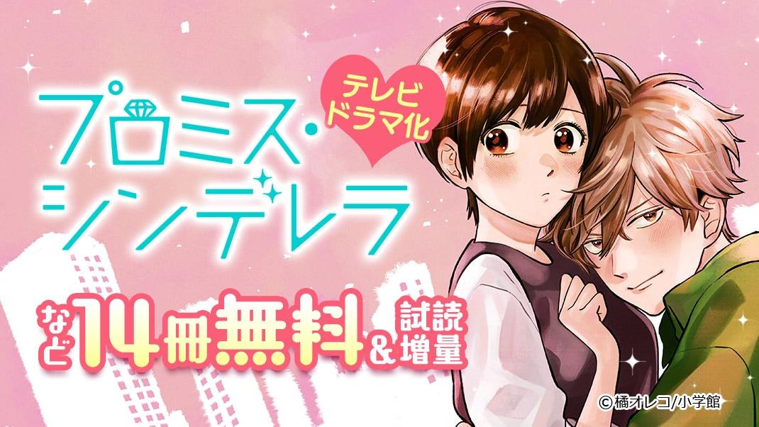 『プロミス・シンデレラ』TVドラマ化!大人気裏サンデー女子漫画フェア