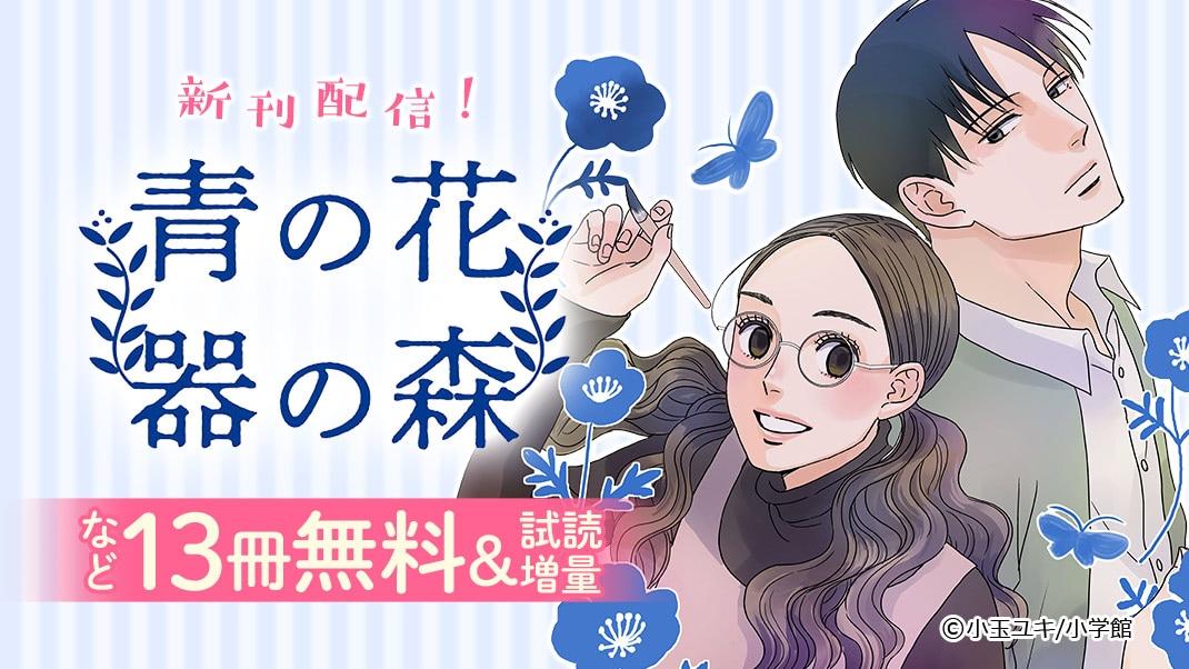 『青の花 器の森』新刊配信! フラワーズフェア