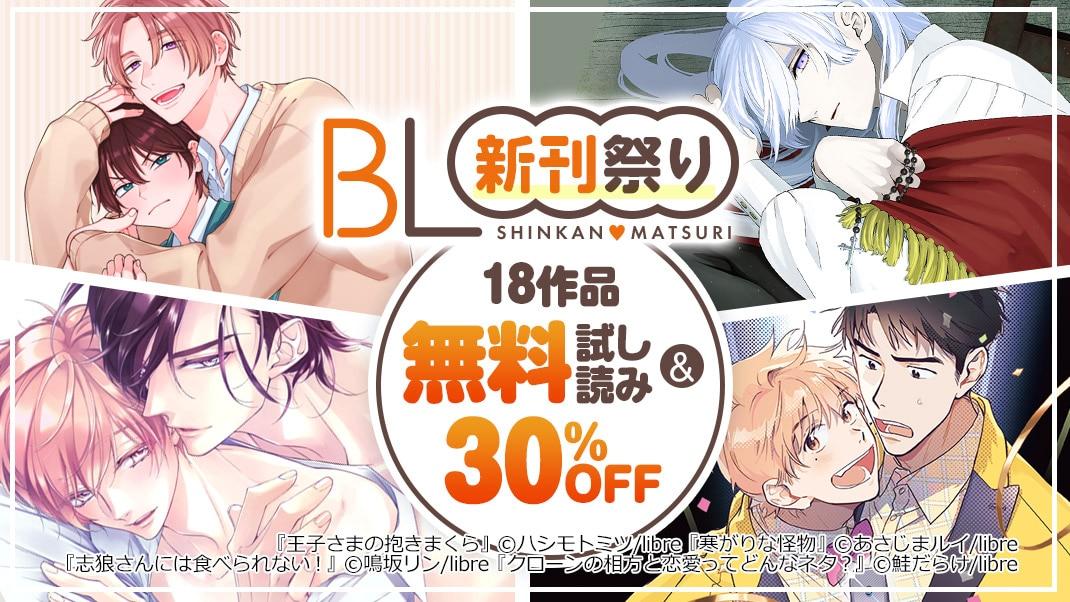 BL新刊祭り