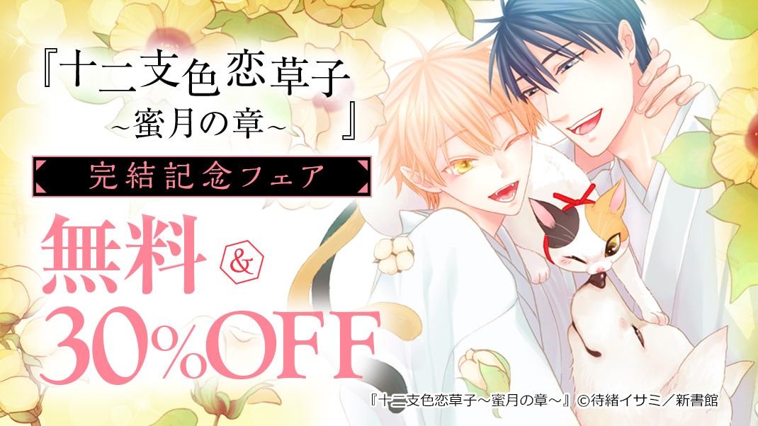 『十二支色恋草子~蜜月の章~』完結記念フェア