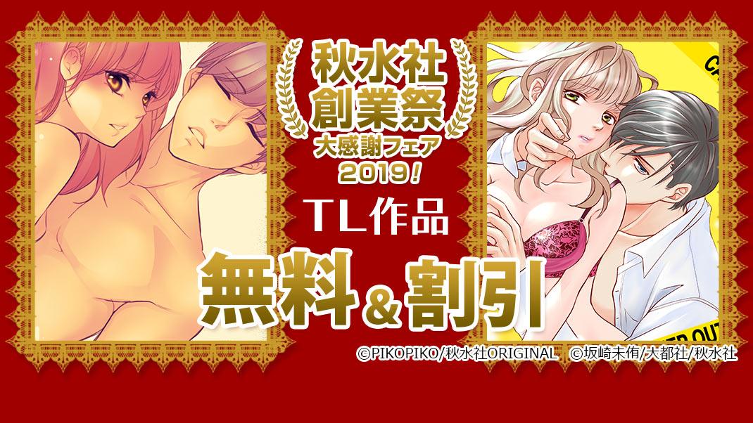 秋水社創業祭【TL編】人気作無料&半額!