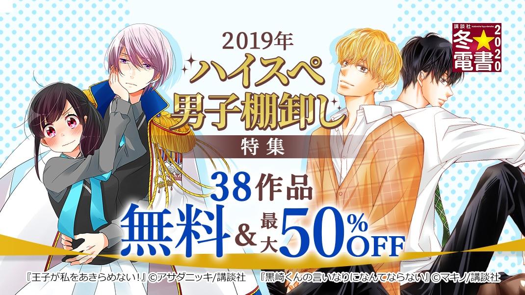 冬☆電書2020 2019年ハイスぺ男子棚卸し特集