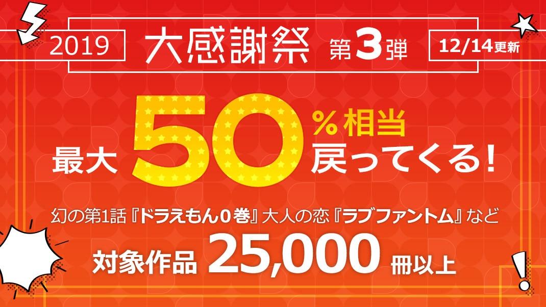 【少女・女性まんが】対象作品が最大50%お得!