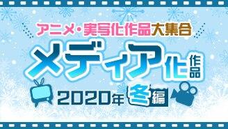 メディア化作品2020冬編