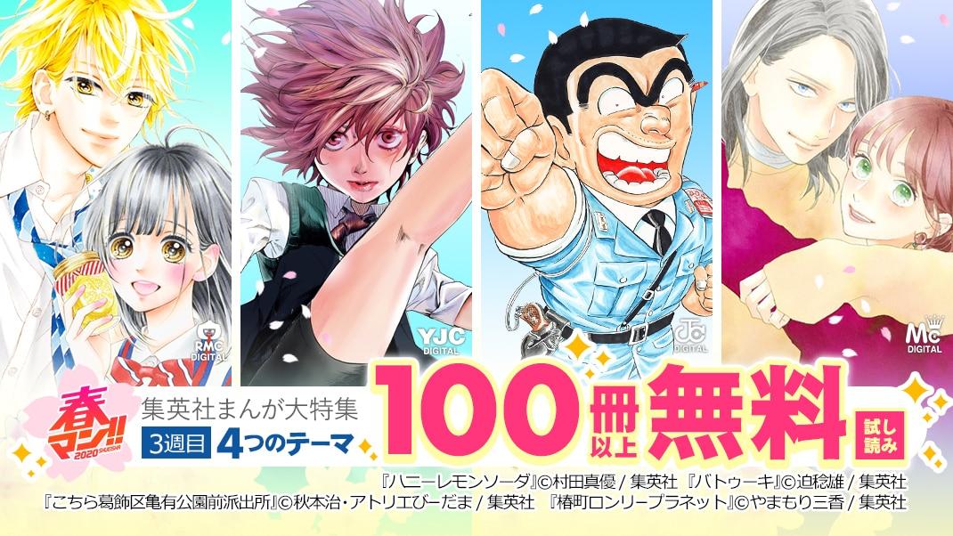 【漫画】電子書籍サイトのebookjapanがおオススメされる5つの理由!